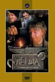 The Left-Hander (1987)