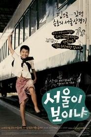 서울이 보이냐 2008