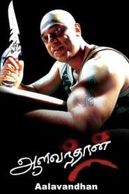 Aalavandhan – Abhay (2001)