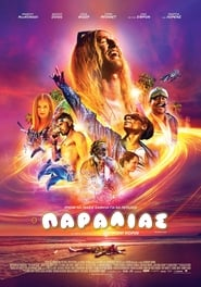 The Beach Bum – O Παραλίας