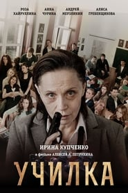 The Teacher (2015) Online Cały Film CDA Zalukaj