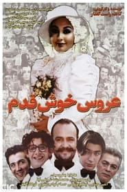 The Lucky Bride 2002