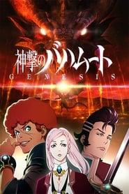 Rage of Bahamut: Genesis: Season 1