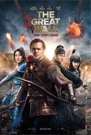 ดูหนัง The Great Wall (2016) เดอะ เกรท วอลล์