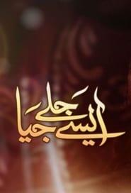 Aise Jalay Jiya 2013