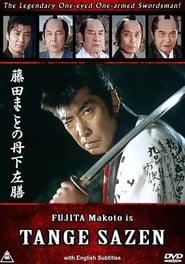 Fujita Makoto no Tange Sazen movie