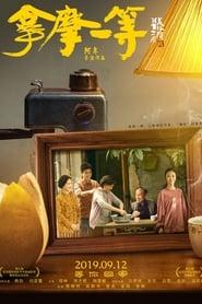 拿摩一等 (2019)