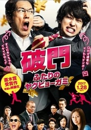 Hamon Yakuza Boogie (2017) Full Movie Ganool