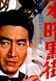 日本暗黒街 1966