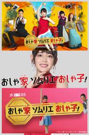 مشاهدة مسلسل Oshako, Sommelier of Fancy Homes مترجم أون لاين بجودة عالية