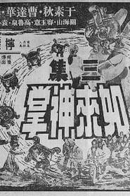 如来神掌(三集) 1964