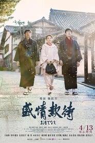 Omotenashi (2018)
