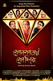 Kolkatay Kohinoor Bengali Movie