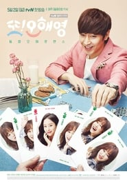 Poster Another Miss Oh 2016