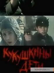 Кукушкины дети 1991