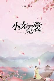 Ni Chang (2021) poster