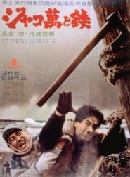 Jakoman to Tetsu (1964)