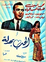 الحب بهدلة 1952