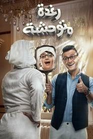 Poster Savage Raghda