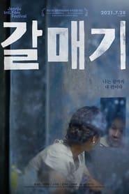 Gull (2021) poster