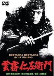 Bandits vs. Samurai Squadron