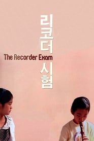 The Recorder Exam (2011)