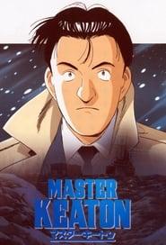 マスターキートン 1998