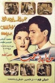 حكاية حب 1959