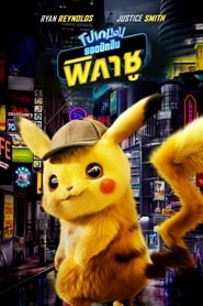 Pokémon Detective Pikachu โปเกมอน ยอดนักสืบ พิคาชู (2019)