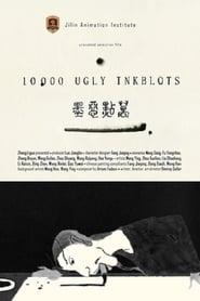 مشاهدة فيلم 10 000 Ugly Inkblots 2021 مترجم أون لاين بجودة عالية