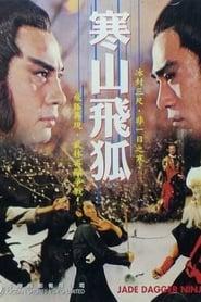 寒山飛狐 1982