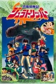 Dino Adventure Jurassic Tripper (1995) online