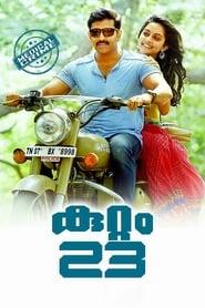 Kuttram 23 (2017) Tamil Full Movie Watch Online Free