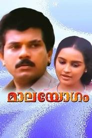 മാലയോഗം (1990)