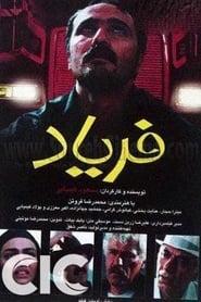 Faryad (1999) Oglądaj Online Zalukaj