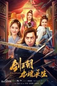 Sword Dynasty (2020)