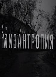 Misanthropy (2018)