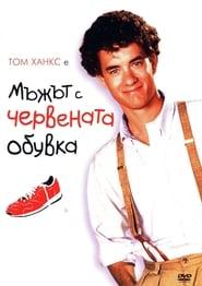 Мъжът с червената обувка (1985)