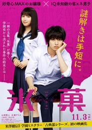 Watch Hyouka: Forbidden Secrets Full Movie HD Online Free