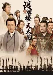 Poster Nirvana in Fire 2018