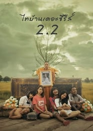 Thi Baan The Series 2.2