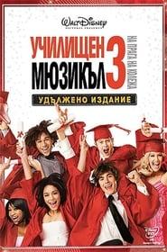 High School Musical 3: Senior Year movie poster