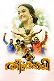 Theetta Rappai (2018) DVDRip Malayalam Full Movie Watch Online