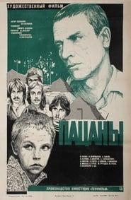 Tough Kids (1983)