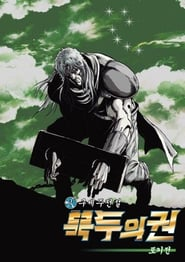 Fist of the North Star: Legend of Toki