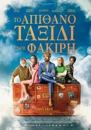 The Extraordinary Journey of the Fakir – Το Απίθανο Ταξίδι Ενός Φακίρη (2018) [αποκλειστική]