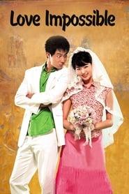 남남북녀 (2003)