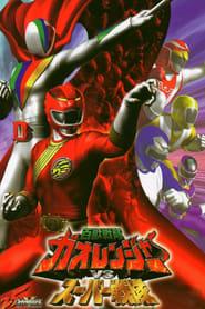 百獣戦隊ガオレンジャーVSスーパー戦隊 2001