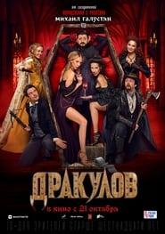 Draculov (2021)