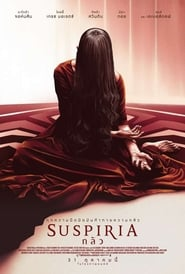 ดูหนัง Suspiria (2018) กลัว